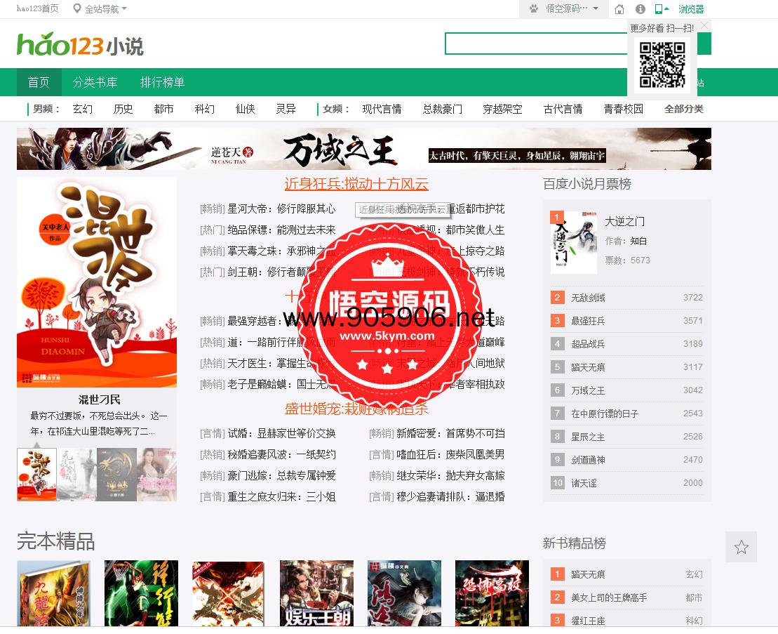 """精仿hao123小说网,免费小说网整站源码,手机小说站源码,大气的绿色模板,后台可以采集"""""""
