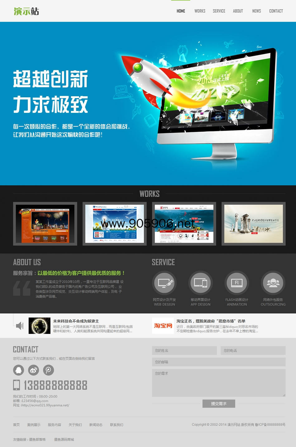 """大气精美网站设计工作室 企业站 帝国CMS后台 021"""""""