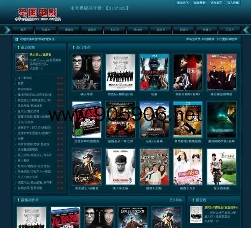"""帝国CMS蓝色影视电影网站模板 帝国cms 纯模板"""""""