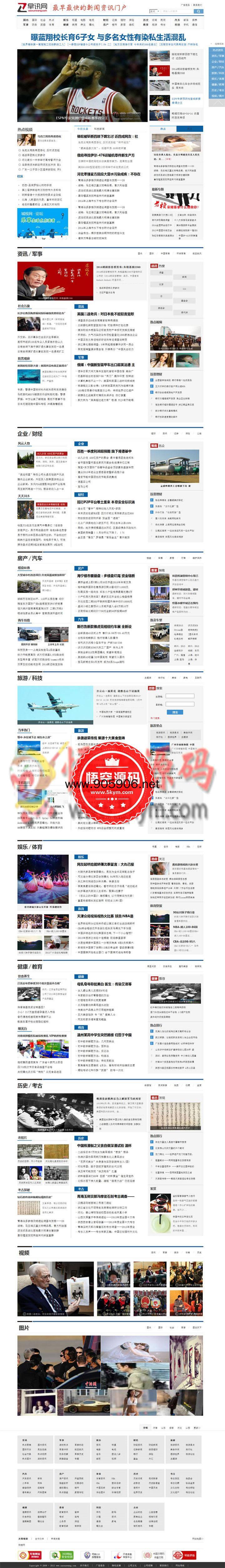 """帝国cms7.2 早讯网模板源码 带wap手机模板 地方门户新闻网站模板"""""""